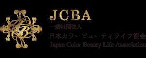 一般社団法人 日本カラービューティライフ協会